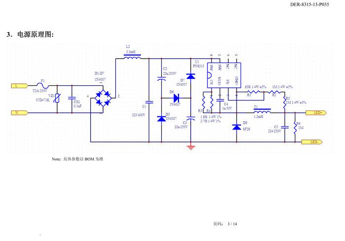 PN8326基于30V/300mA的单路输出开关电源,该电源能够提供300mA电流驱动,在整灯内部环境温度为75时扔可驱动7颗至9颗300mA LED,LED开路时功率低于150mW,LED短路时功耗低于150mW,具有开路保护、过温保护。