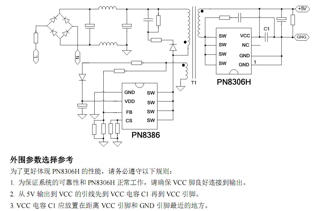 内置功率mos的高性能同步整流器--pn8306h