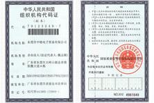中铭电子组织结构代码证