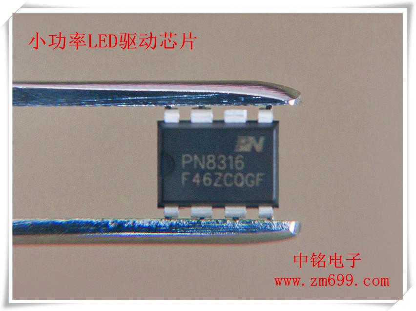 24W 非隔离LED驱动芯片-芯朋微PN8316