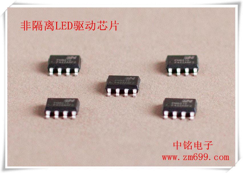 led驱动芯片