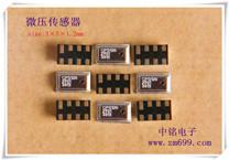 微压传感器-CPS120B