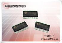 电容触摸按键控制器-BF6911AS22