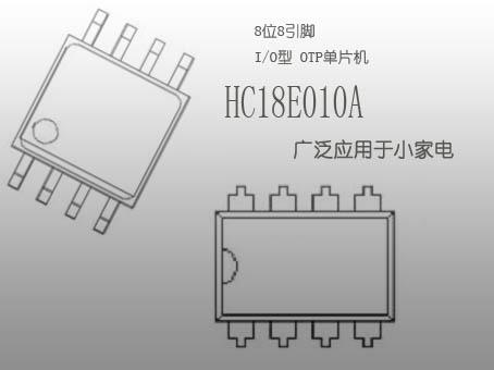 HC18E010A单片机