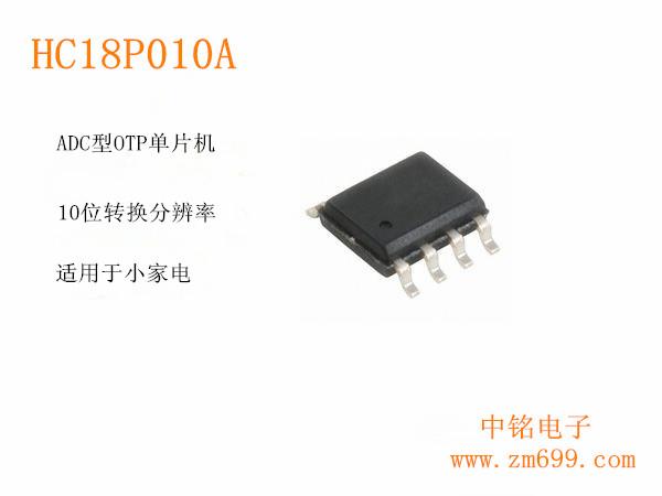 芯圣HC18P010A OTP单片机