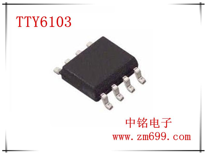 通泰2 KEYS 电容式触摸按键IC--TTY6103