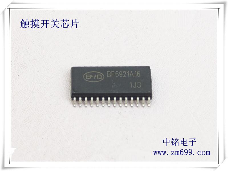 比亚迪触摸按键ic--BF6921AS/21AX