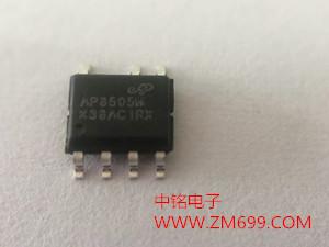 固定5V输出的非隔离交直流转换芯片--AP8505M