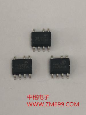 实现系统快速启动、超低待机功能交直流转换芯片--PN8006